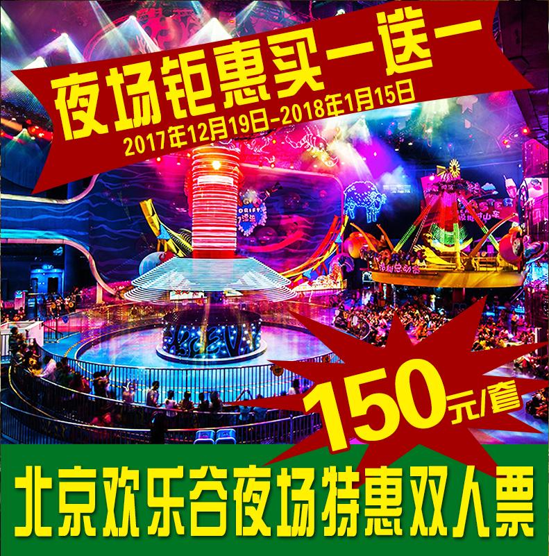 北京欢乐谷夜场门票买一送一啦!